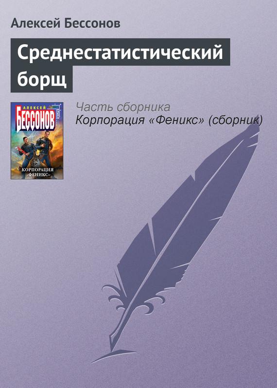 Обложка книги  - Среднестатистический борщ