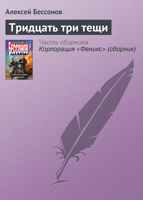 Обложка книги  - Тридцать три тещи