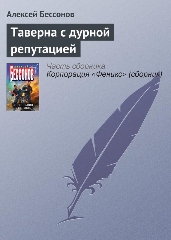 Обложка книги  - Таверна с дурной репутацией