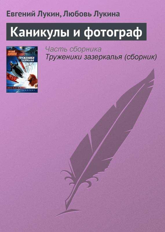 Обложка книги  - Каникулы и фотограф