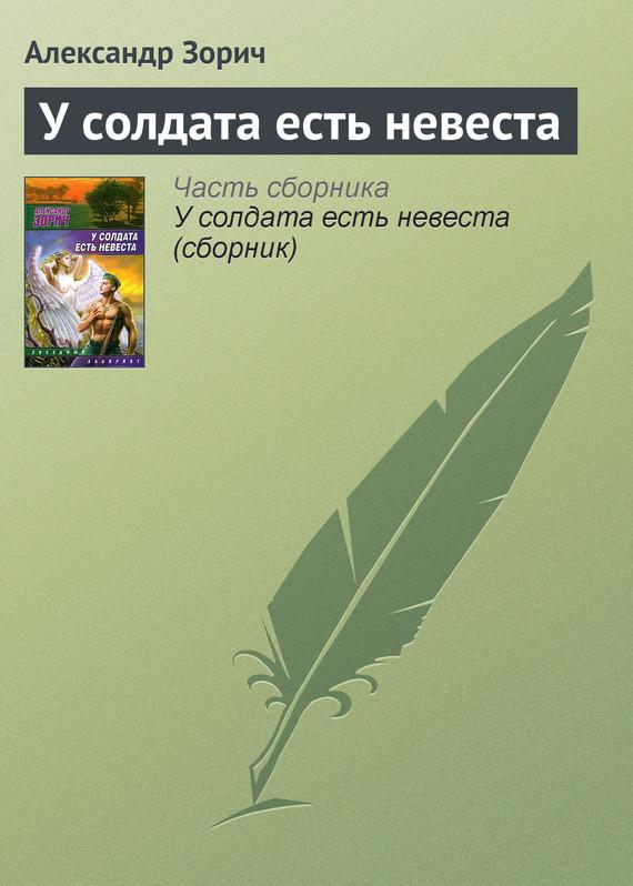 Обложка книги  - У солдата есть невеста