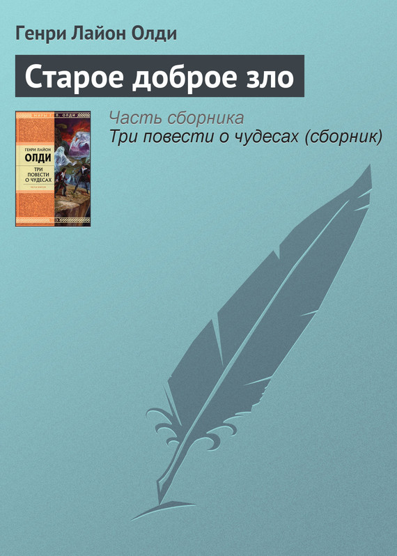 Обложка книги  - Старое доброе зло