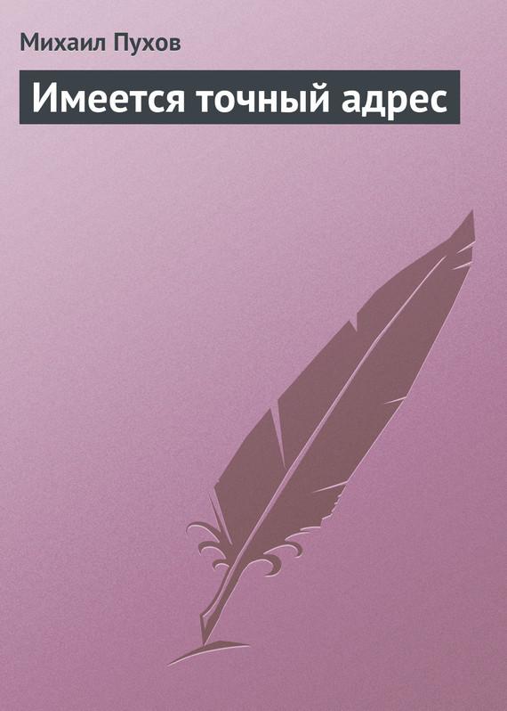 Обложка книги  - Имеется точный адрес
