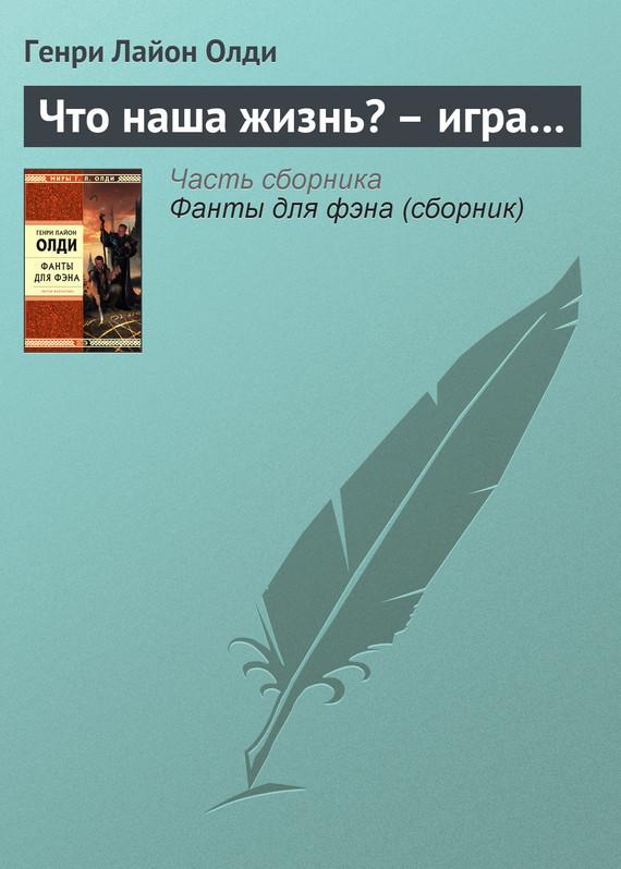 Обложка книги  - Что наша жизнь?– игра…