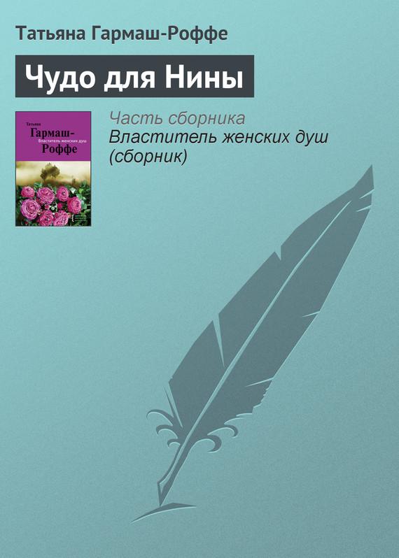 Обложка книги  - Чудо для Нины