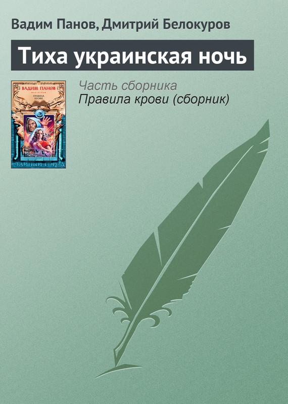 Обложка книги  - Тиха украинская ночь