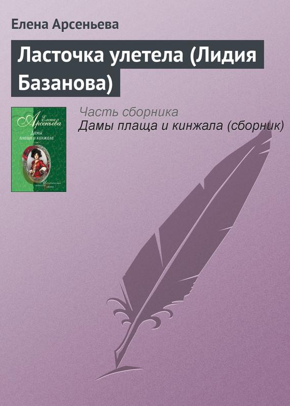 Обложка книги  - Ласточка улетела (Лидия Базанова)