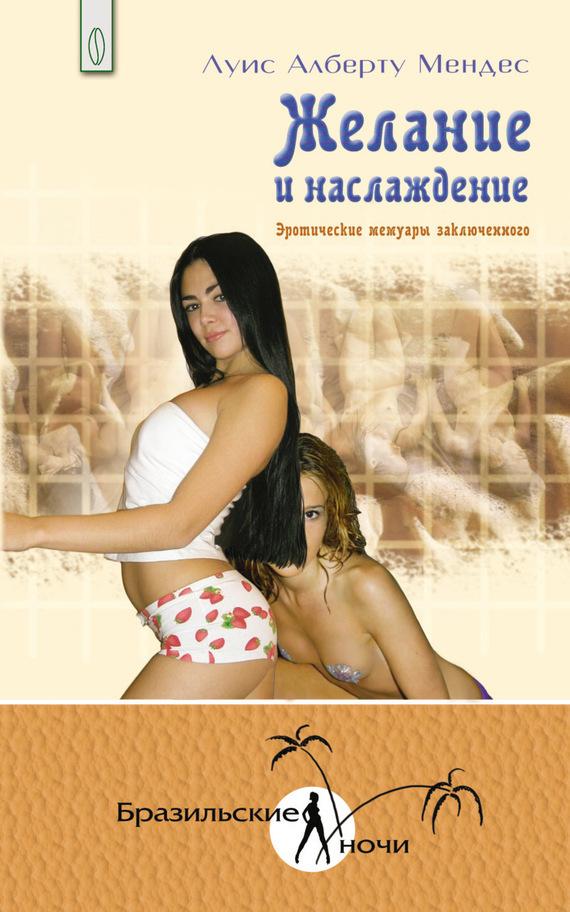 Обложка книги  - Желание и наслаждение. Эротические мемуары заключенного