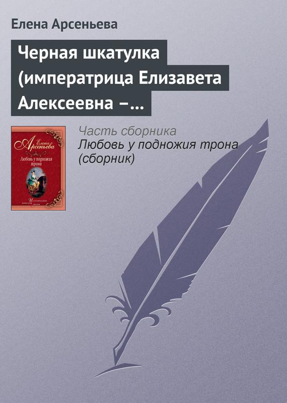 Обложка книги  - Черная шкатулка (императрица Елизавета Алексеевна – Алексей Охотников)