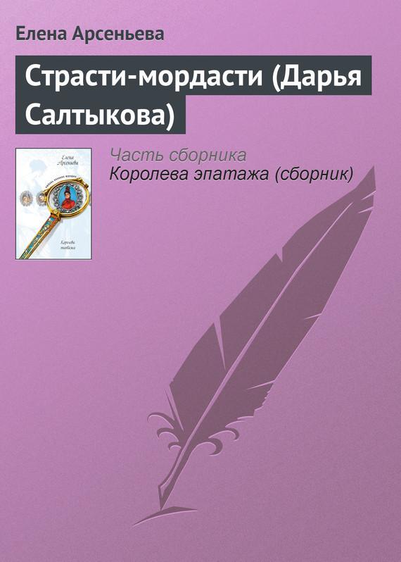 Обложка книги  - Страсти-мордасти (Дарья Салтыкова)