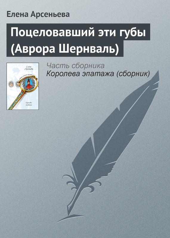 Обложка книги  - Поцеловавший эти губы (Аврора Шернваль)