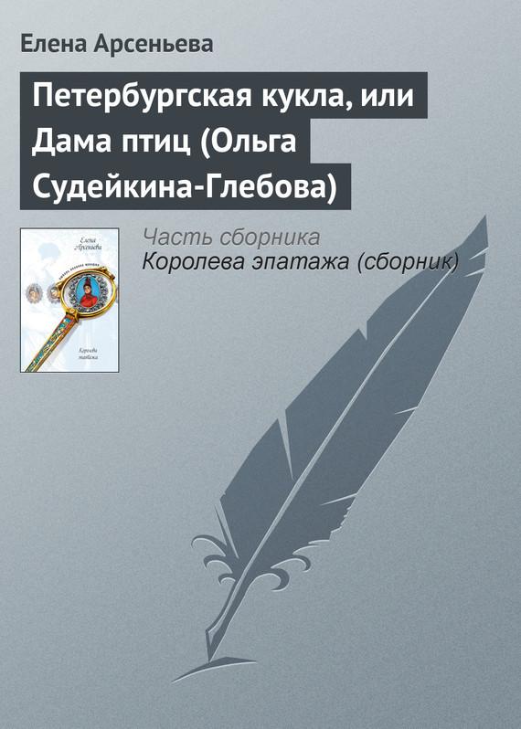 Обложка книги  - Петербургская кукла, или Дама птиц (Ольга Судейкина-Глебова)