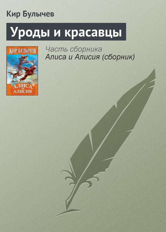 Обложка книги  - Уроды и красавцы