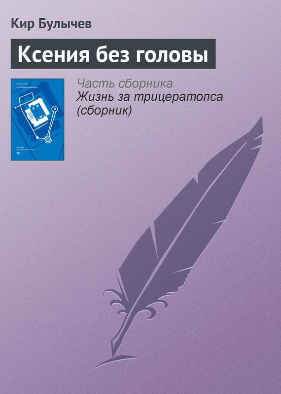 Обложка книги  - Ксения без головы