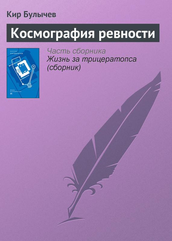Обложка книги  - Космография ревности