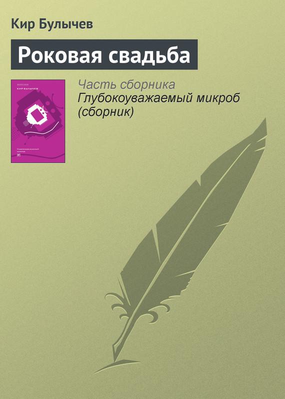 Обложка книги  - Роковая свадьба