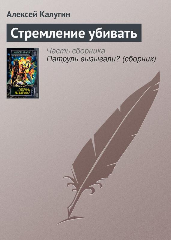 Обложка книги  - Стремление убивать