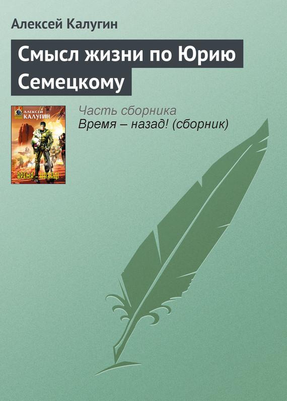 Обложка книги  - Смысл жизни по Юрию Семецкому