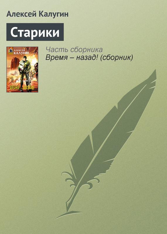 Обложка книги  - Старики