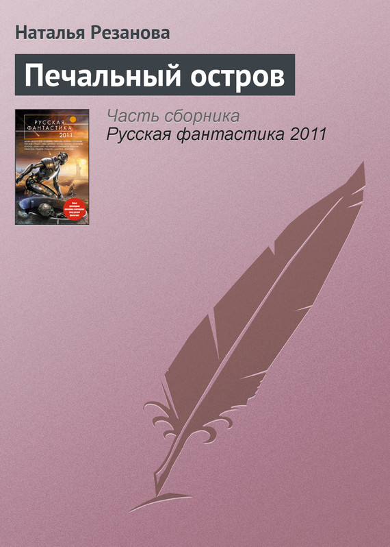 Обложка книги  - Печальный остров