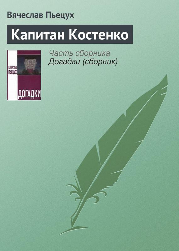 Обложка книги  - Капитан Костенко