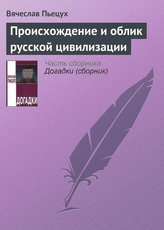 Обложка книги  - Происхождение и облик русской цивилизации
