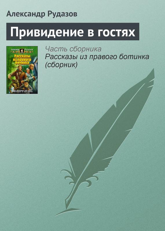 Обложка книги  - Привидение в гостях