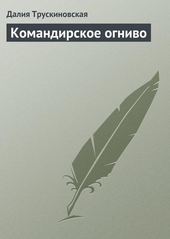 Обложка книги  - Командирское огниво