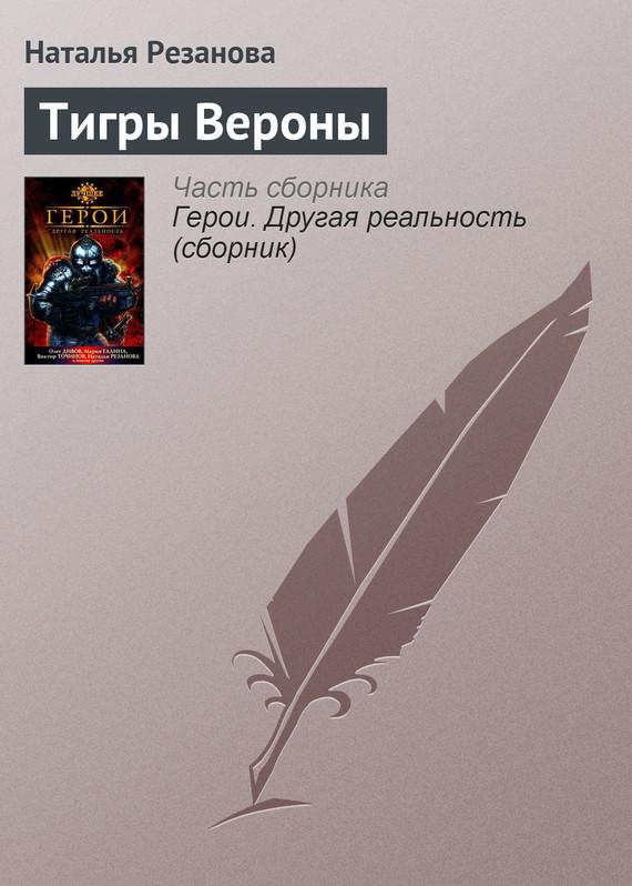 Обложка книги  - Тигры Вероны