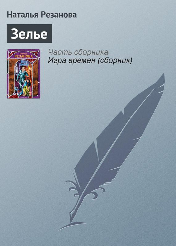 Обложка книги  - Зелье