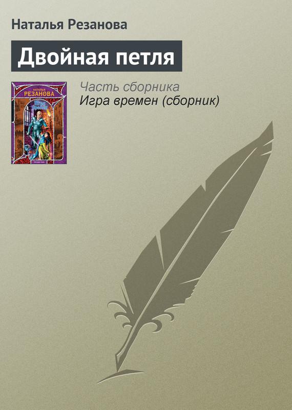 Обложка книги  - Двойная петля