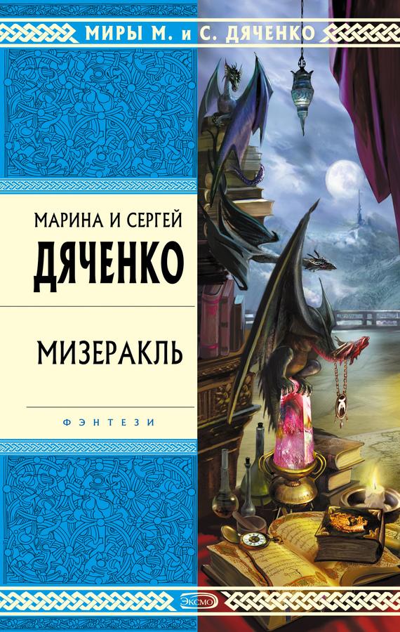 Обложка книги  - Мизеракль
