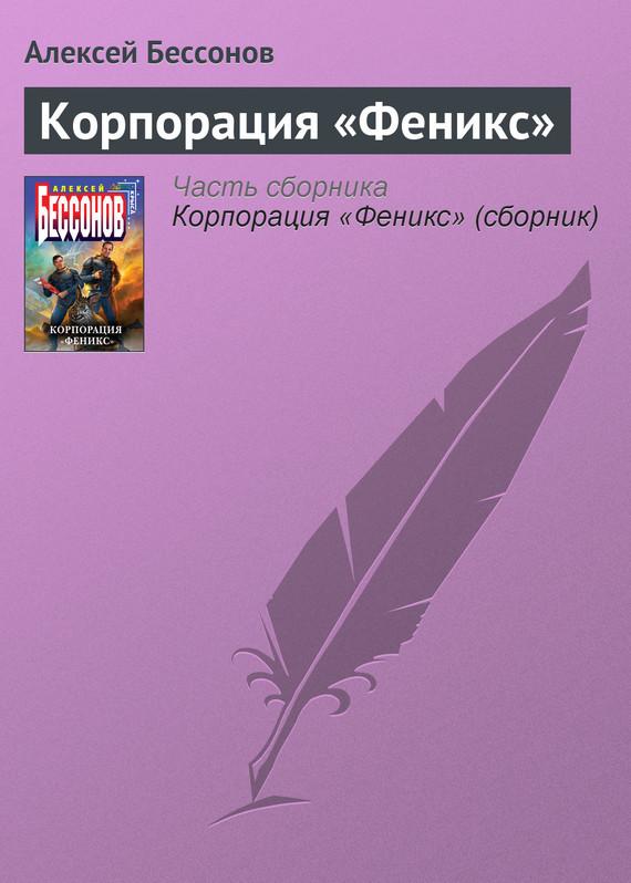 Обложка книги  - Корпорация «Феникс»
