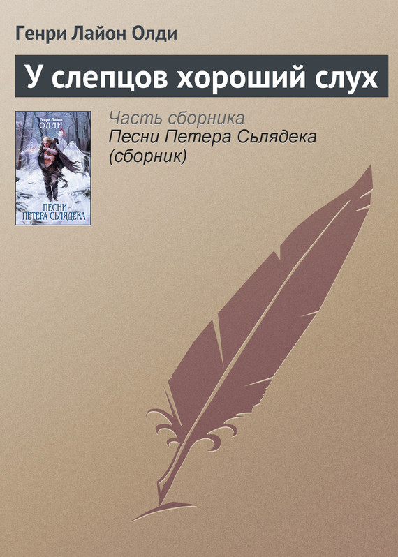 Обложка книги  - У слепцов хороший слух