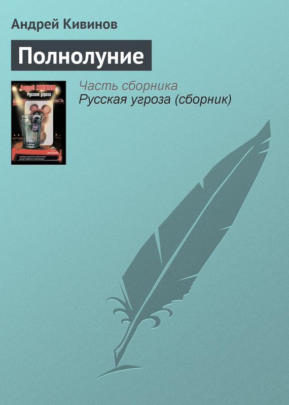 Обложка книги  - Полнолуние