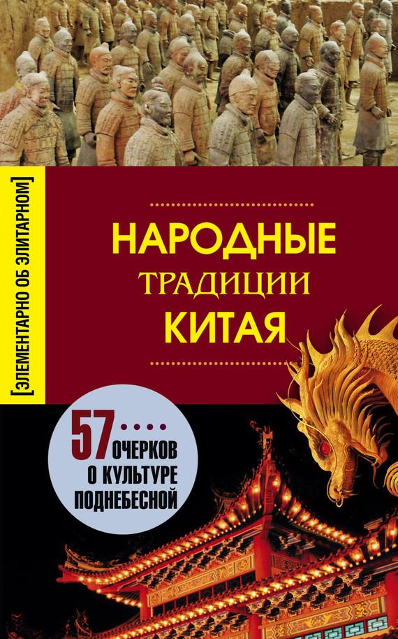 Обложка книги  - Народные традиции Китая