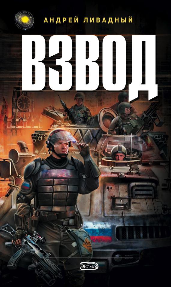 Обложка книги  - Взвод