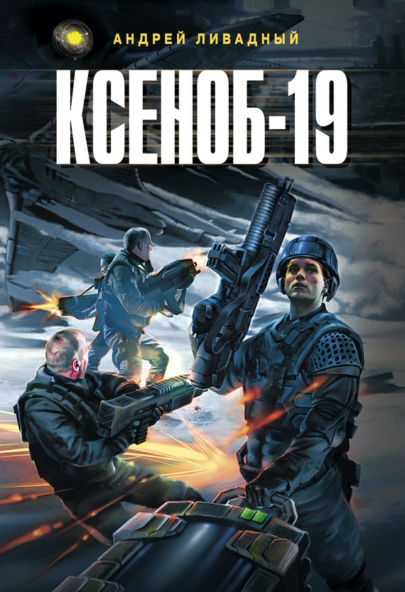 Обложка книги  - Ксеноб-19