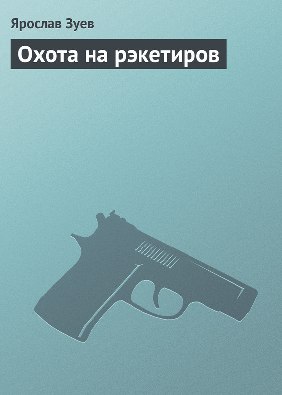Обложка книги  - Охота на рэкетиров