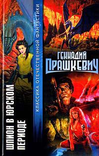 Обложка книги  - Шпион в Юрском периоде