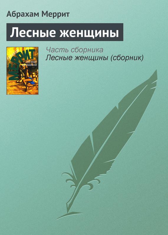 Обложка книги  - Лесные женщины