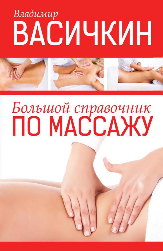 Обложка книги  - Большой справочник по массажу
