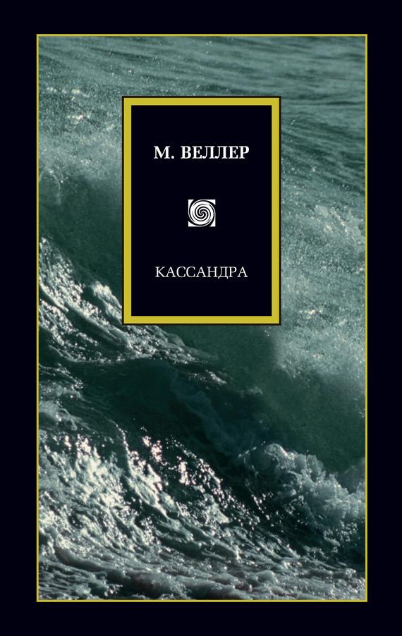 Обложка книги  - Кассандра