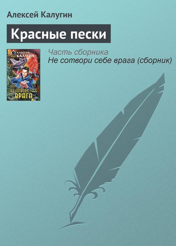 Обложка книги  - Красные пески