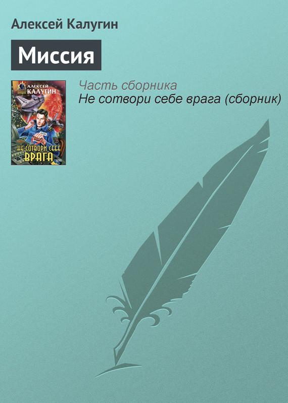Обложка книги  - Миссия