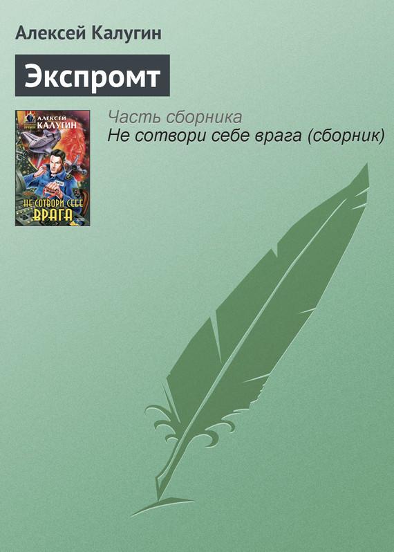 Обложка книги  - Экспромт