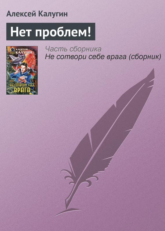 Обложка книги  - Нет проблем!