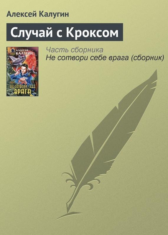 Обложка книги  - Случай с Кроксом