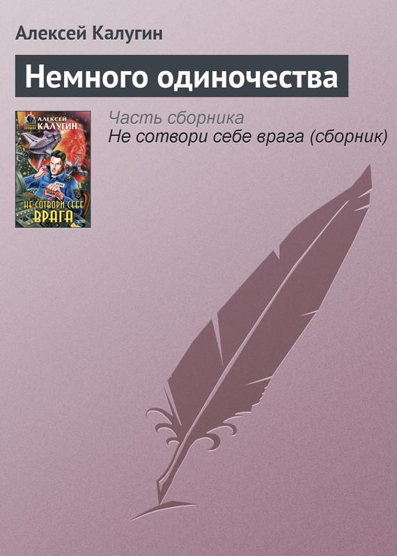 Обложка книги  - Немного одиночества