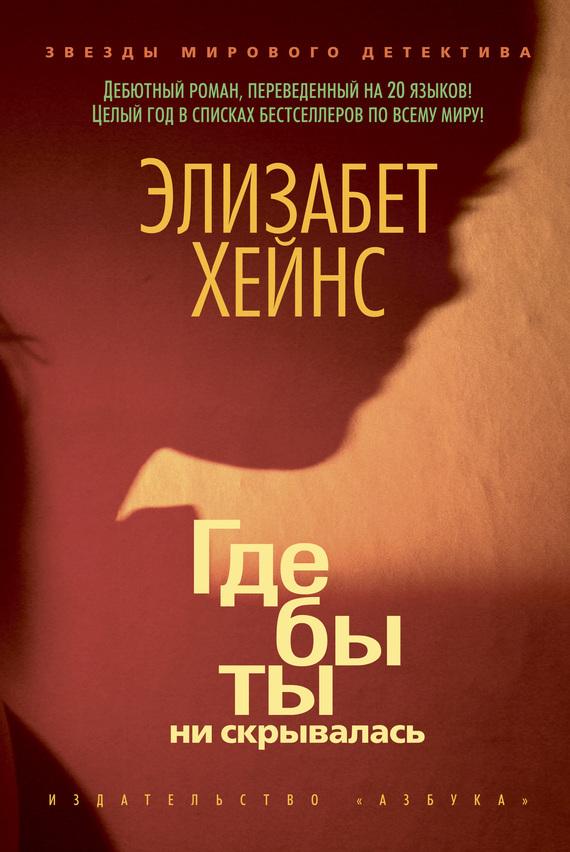 Обложка книги  - Где бы ты ни скрывалась